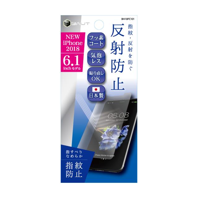 iPhoneXR用 6.1インチPETフィルム 反射防止